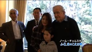Chomsky japan