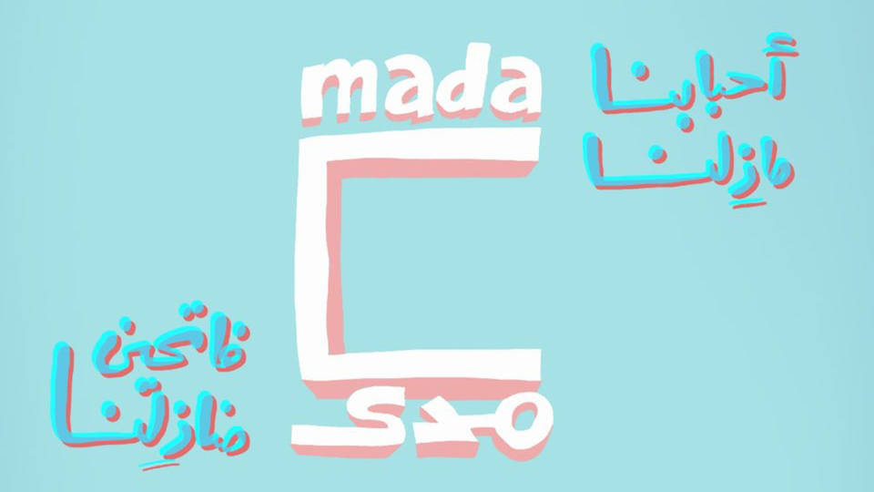 H7 mada masr egypt independent media outlet security forces raid offices