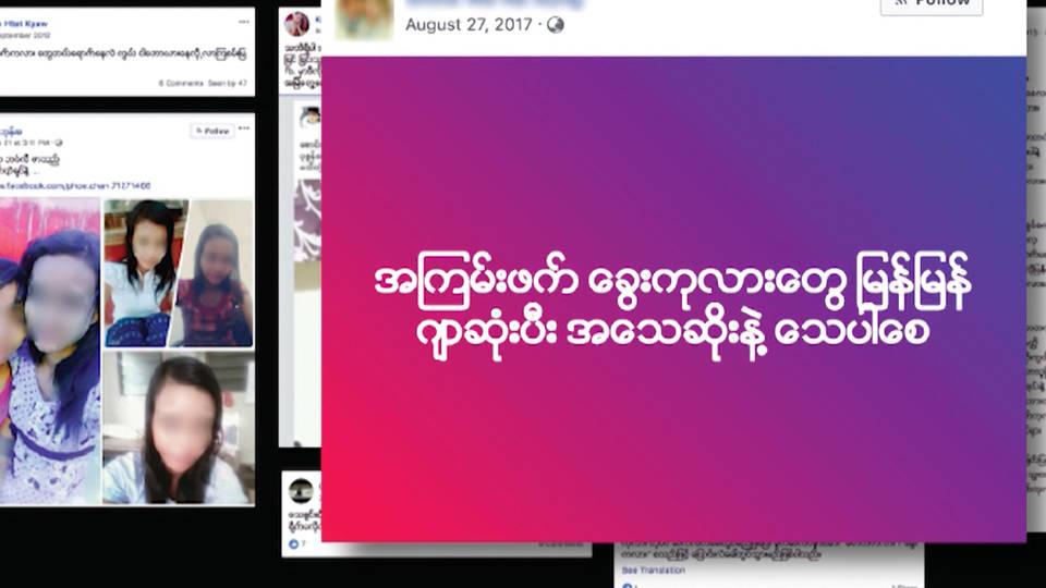 H8 burma social media posts