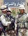Soldiersiniraq